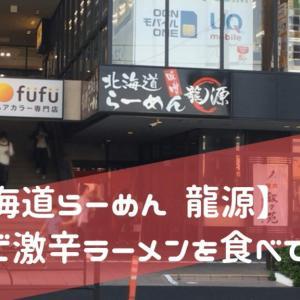 【北海道らーめん 龍源】練馬で激辛マグマー麺を食べてきた