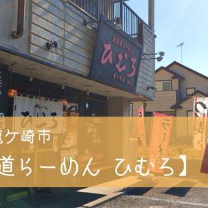 【北海道らーめん ひむろ 龍ヶ崎店】本格派北海道らーめん店で激辛ラーメンを食べてきた