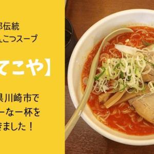 【よってこや 川崎藤崎店】京都伝統の鶏ガラとんこつスープがおいしいお店でスパイシーな一杯を食べてきました!