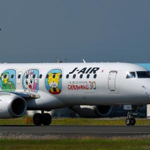 """こどもちゃれんじ  ERJ-190""""JA254J"""""""