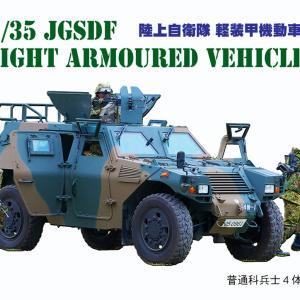 陸上自衛隊 「LAV」軽装甲機動車