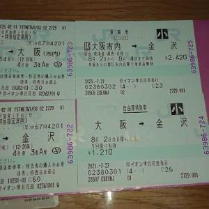 太郎君の夏休み。金沢に行くぜ~♪