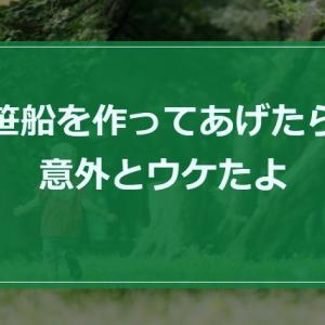 """【子供と創る】公園で""""笹船""""を作ってあげたら意外とウケたよ"""