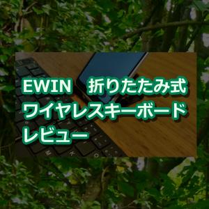 コンパクト&スタイリッシュ+スマホ対応 EWIN折りたたみ式ワイヤレスキーボードのレビュー