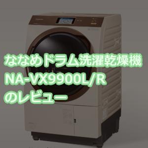 【最新家電で生活にゆとりを】パナソニック ななめドラム洗濯乾燥機 NA-VX9900L/Rのレビュー
