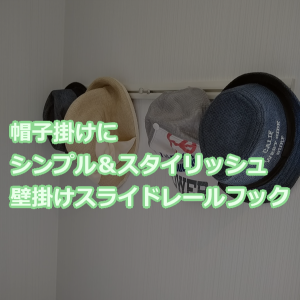 帽子掛けに・シンプル&スタイリッシュ壁掛けスライドレールフック