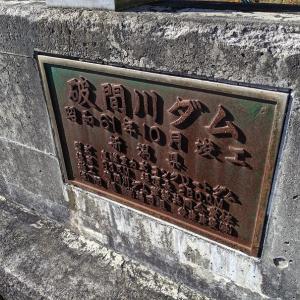 2019.11.9 破間川ダム