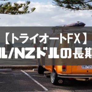 【トライオートFX】長期目線で見た「豪ドル/NZドル」のおすすめ設定【コアレンジャーではない理由】