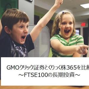 【CFD・FTSE100投資】GMOクリック証券とくりっく株365の違いを比較