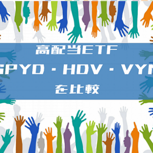 【米国株】初心者おすすめの高配当ETF3選【VYM・HDV・SPYD】
