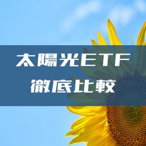 太陽光ETF(インフラファンド)6つを徹底比較!6%以上の高利回りを実現