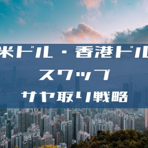 【FX】相関性の高い通貨「米ドル・香港ドル」のスワップポイントサヤ取り戦略