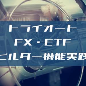 トライオートFX/ETFの新機能「ビルダー機能」で簡単にバックテスト可能に!