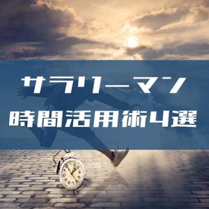 年収2000万円を達成したサラリーマンの時間活用術4つのポイント