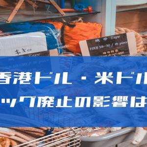 香港ドルと米ドルのペッグ制が廃止されたらどうなる?サヤ取りポジションを考える