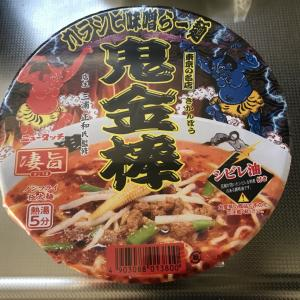 鬼金棒(カップ麺)