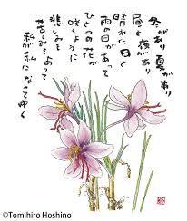 星野富弘さんの詩画に泣きました。