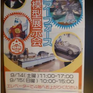 9/15  広島エアフォース模型展示会
