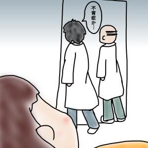 2度目の死産(6)  「不育症」