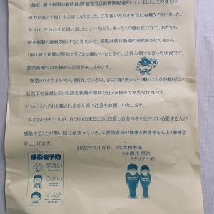 朝日新聞のサギ勧誘