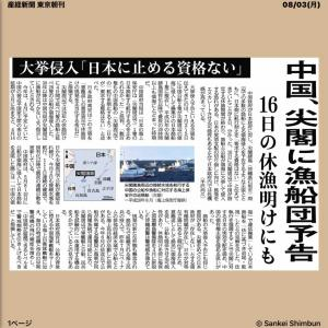 速報 中国領海侵犯予告