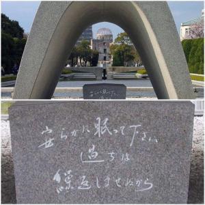 広島原爆投下から75年目