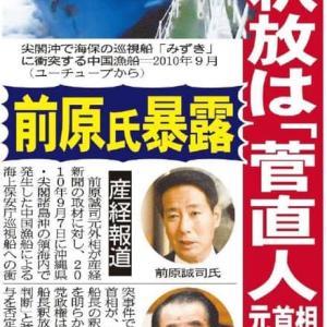 中国船長釈放は菅直人が支持