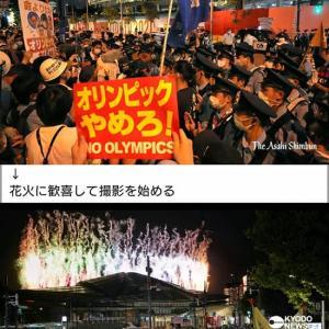 オリンピック反対デモ