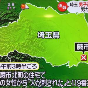 埼玉県 蕨市で高校2年生が首を刺される事件 男子高校生の安否・犯人の動機は?
