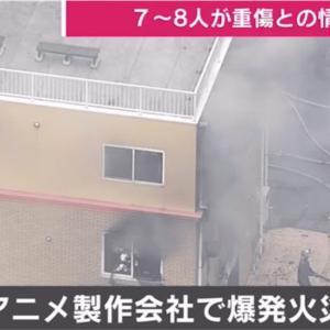 【京アニ火災】京アニどんなところ?火災による被害 犯人の情報・動機は?