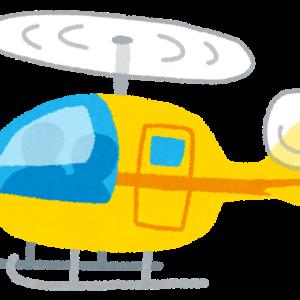 茨城県にヘリコプター墜落!?被害・墜落した理由は?