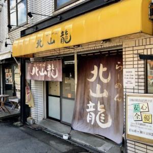 柔らかい雰囲気の店主が作る、優しい味の旭川ラーメン麻生「北山龍」
