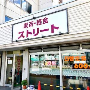 定食のみそ汁に意表を突かれた…琴似の喫茶店「ストリート」