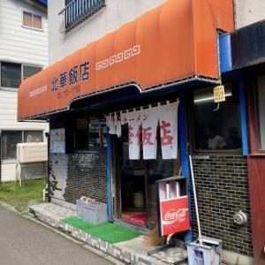 東区の中華食堂「北華飯店」は、古き良き食堂好きを唸らす名店
