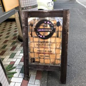 琴似「サクラブラウン」のスープカレーは忘れられない札幌の味になる