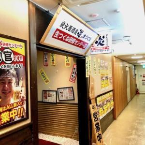 札幌 格安飲み放題「炎 生つくね研修センター店」初々しい新人営業