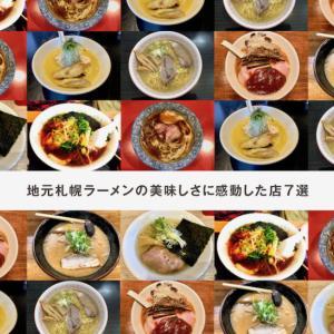 2019年 地元札幌 ラーメンの美味しさに感動した店7選