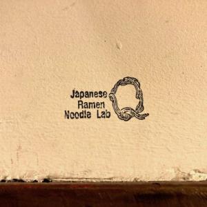 札幌「Q(きゅう)」美しきラーメンを、どこまでも澄んだスープで頂く