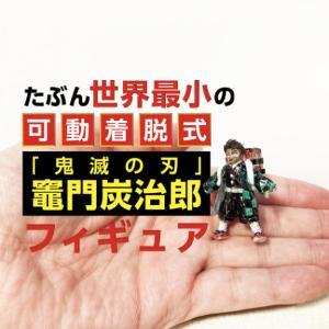 「鬼滅の刃(きめつのやいば)」可動着脱式 炭治郎フィギュアの作り方