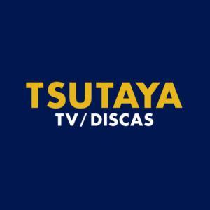 「TSUTAYA TV/DISCAS」レンタル最大手ツタヤのVODでは希少な品揃え