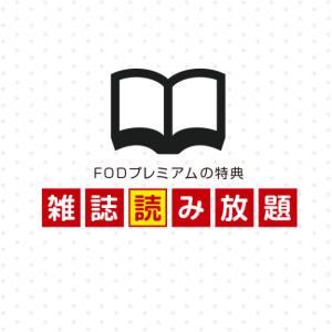 FOD「雑誌読み放題」ログインからダウンロードまで使い方を徹底解説