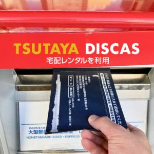 「TSUTAYA」ネット宅配レンタルから郵送返却までの流れ【実体験】