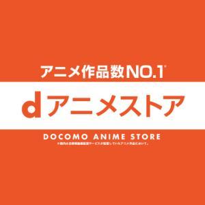 ユーザーへの愛情あふれるアニメ見放題サービス「dアニメストア」