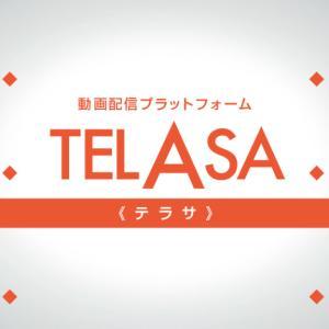 テレビ朝日「TELASA(テラサ)」魅力はニチアサと良質なドラマ