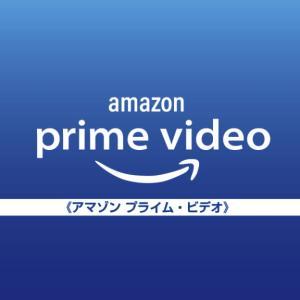 お得感が毎月続く「Amazonプライム・ビデオ」はレビューが決め手