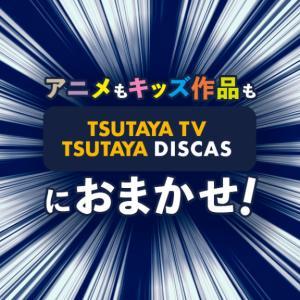 ディズニーもジブリもアニメも豊富に楽しめるのは「TSUTAYA」ならではの強み