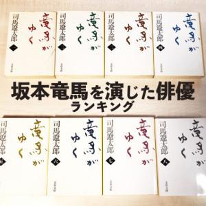 私が好きな「坂本竜馬(りょうま)」を演じた俳優ランキング