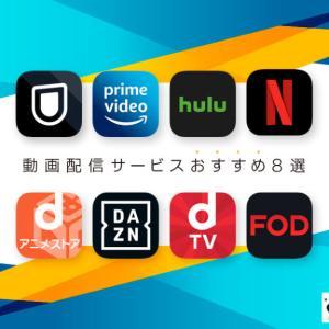 どれがいい?「動画配信サービス」おすすめ8選はやっぱりコレ!