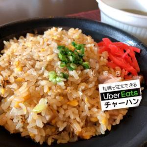 札幌のUberEats(ウーバーイーツ)でチャーハンを注文|炒飯総本家札幌店