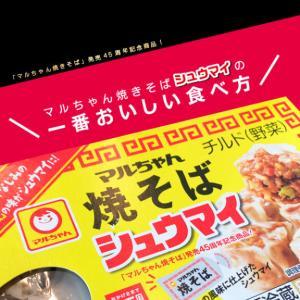 """""""マルちゃん焼きそばシュウマイ""""の一番おいしい食べ方と調味料との相性について"""
